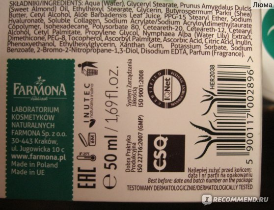 "Крем для лица Farmona Herbal Care Увлажняющий ""Алоэ"" фото"