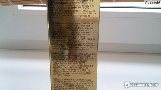 Масло для волос Londa Professional Velvet oil фото