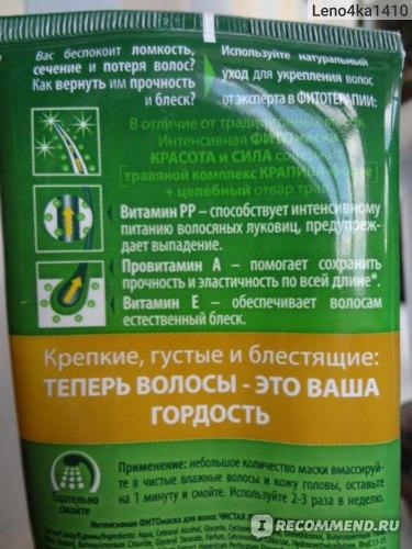 Маска для волос Чистая линия Интенсивная Фито КРАСОТА И СИЛА фото