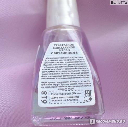 Масло для ногтей и кутикулы Северина EXPERT 618 описание