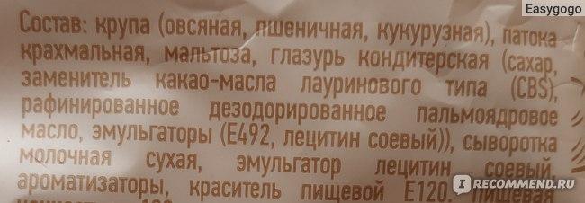 """Конфеты Mario & Bianca Мультизлаковые со вкусом """"Малина и сливки"""""""