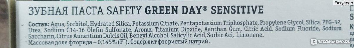 Зубная паста Green Day Safety Sensitive для чувствительных зубов