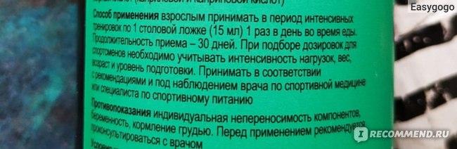 БАД Freeul Кето масло / keto oil