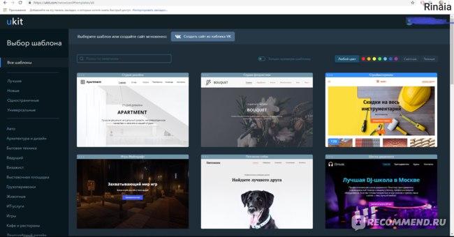 Сайт Конструктор сайтов ukit.com фото