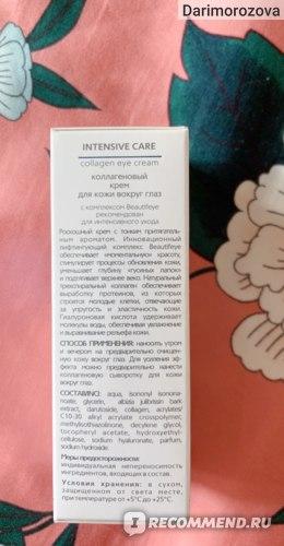 Крем для кожи вокруг глаз Medical Collagene 3D Коллагеновый с комплексом Beautifeye INTENSIVE CARE фото
