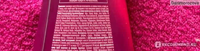 Бальзам-ополаскиватель для волос Краса Объём от корней  фото