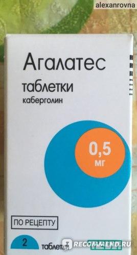 Гормональные препараты  Агалатес фото