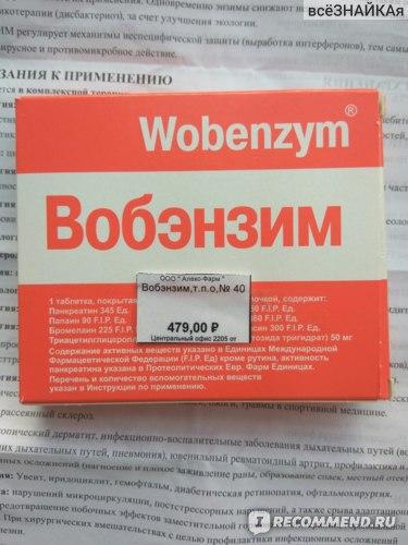 Иммуномодулирующее средство Вобэнзим фото