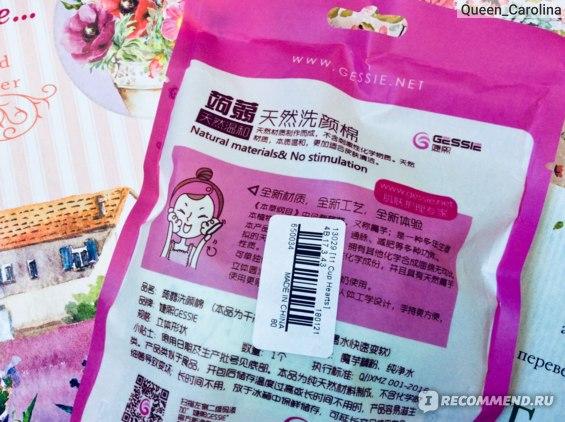 Спонж конняку Aliexpress Natural Konjac Konnyaku Face Deep Cleaning Wash Pad Sponge Makeup Remover Puff Free shipping фото