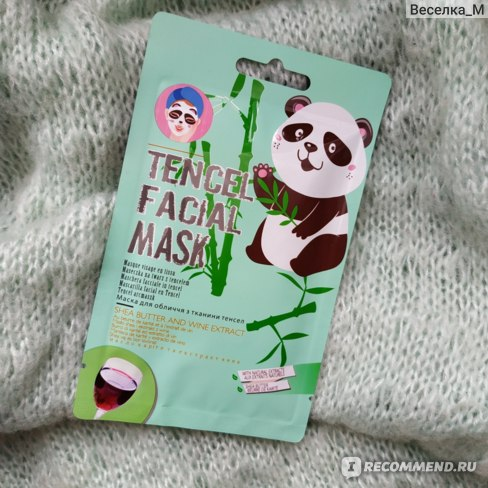 Тканевая маска Nox Bellcow Cosmetics Tencel facial mask из ткани тенсел с маслом ши и экстрактом вина фото