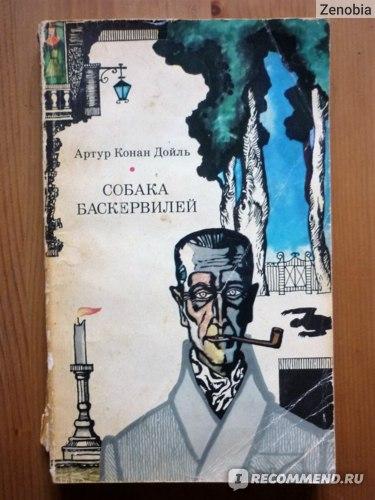 Пожеванное русскоязычное издание с пожеванным Шерлоком