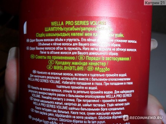 Шампунь Wella Pro series Volume фото