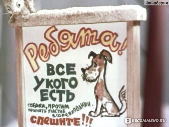 «Варежка»; Союзмультфильм (1967) фото