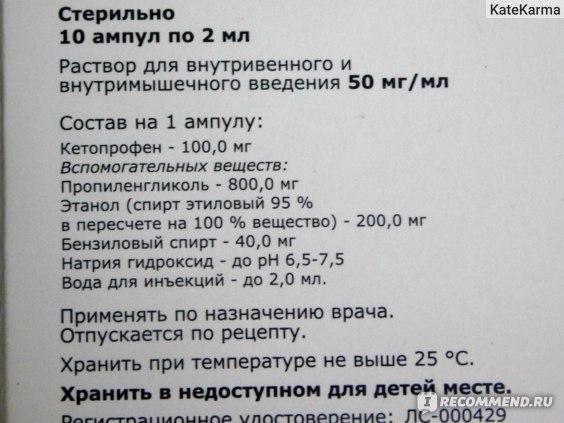 Обезболивающее и противовоспалительное средство Сотекс ФармФирма (Россия) Фламакс уколы фото