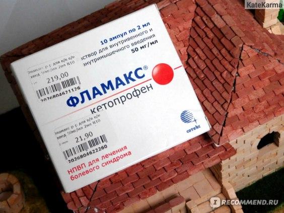 Обезболивающее и противовоспалительное средство Сотекс ФармФирма (Россия) Фламакс уколы