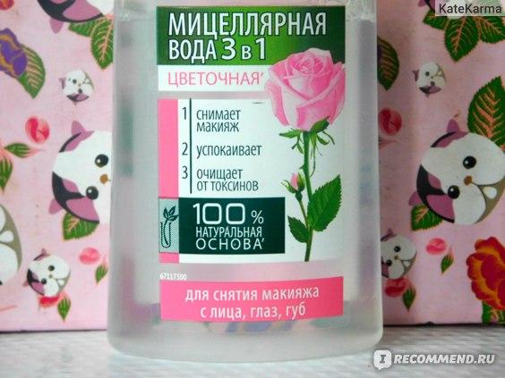 Мицеллярная вода 3 в 1 цена