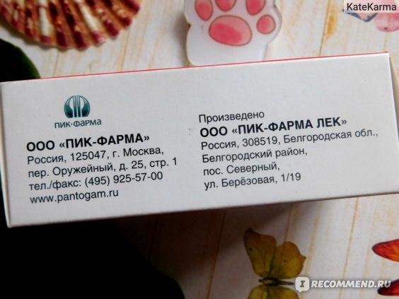 Ноотропное средство ООО «ПИК-ФАРМА ПРО» Пантогам таблетки 500 мг фото