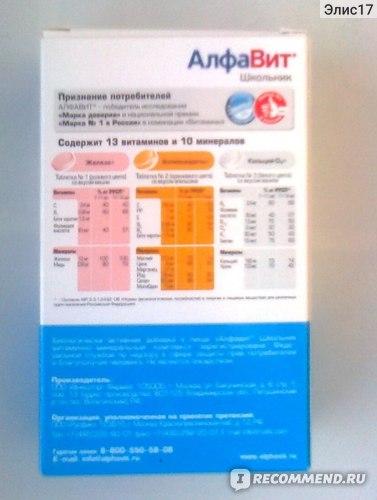 Витамины Алфавит Школьник для детей с 7 до 14 лет с кальцием фото