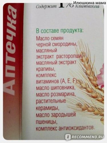 Ампулы для волос Аптечка Агафьи Растительный комплекс против выпадения фото