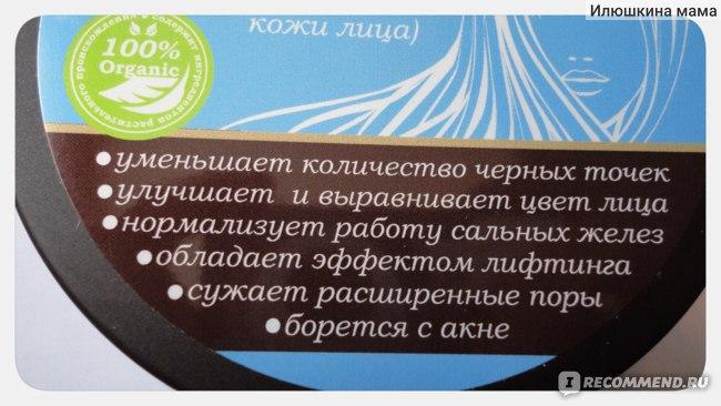 Маска для лица Savonry Каолиновая фото