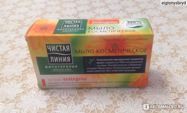 """Мыло  Чистая линия Косметическое """"Экстракт календулы"""" фото"""
