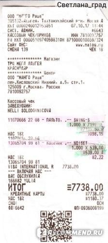 чек на покупку из отзыва)