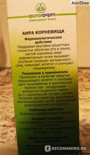 Лекарственные травы Фитофарм Корневища аира фото
