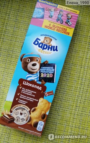 Медвежонок Барни