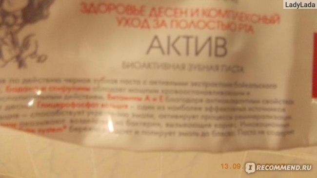 "Зубная паста SPLAT ""Актив"" фото"