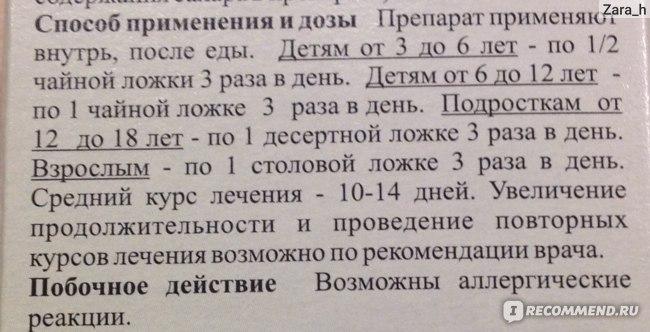 Сироп от кашля АМТЕРСОЛ  фото