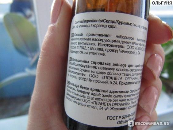 Сыворотка для лица Planeta Organica Аnti-age для сухой и чувствительной кожи фото