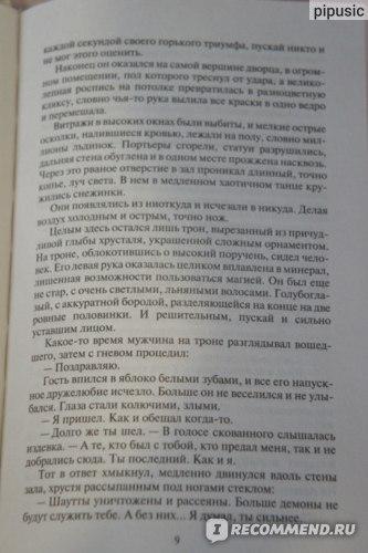 Летос. Алексей Пехов фото