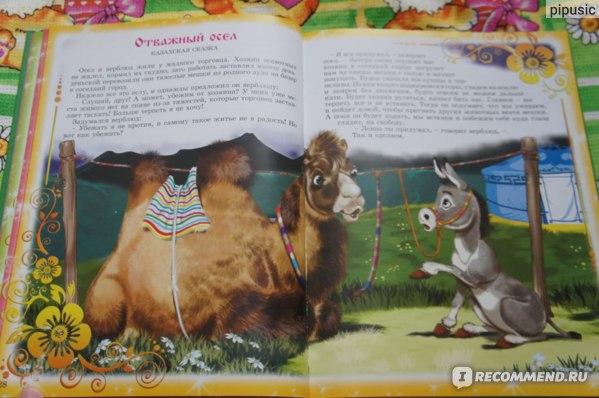Лучшие сказки про животных, Издательство РООССА фото