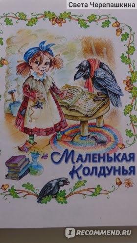 Маленькая  Колдунья, Отфрид  Пройслер фото