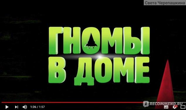 """Мультфильм  """"Гномы в доме"""""""