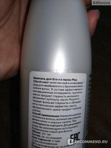 Шампунь Berrywell для блеска волос фото