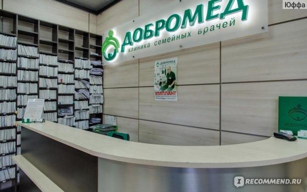 """Клиника семейных врачей """"Добромед"""", Москва фото"""