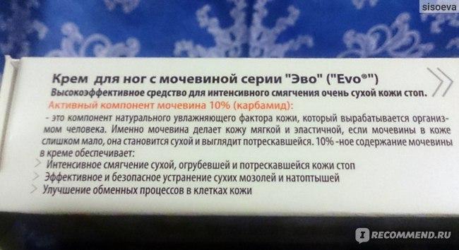 Крем для ног EVO с мочевиной 10%