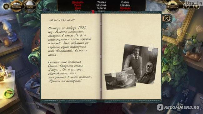 Компьютерная программа Убийство в альпах  фото