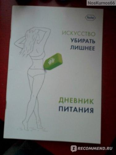 """Леовит Кофе для похудения """"Капуччино"""" жиросжигающий комплекс """"Худеем за неделю"""" фото"""