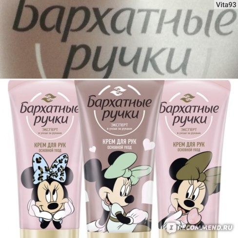 Крем для рук Бархатные ручки Основной уход серия Disney