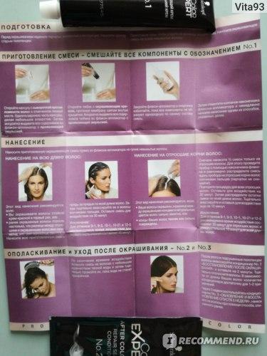 Стойкая крем-краска для волос Schwarzkopf Color Expert фото