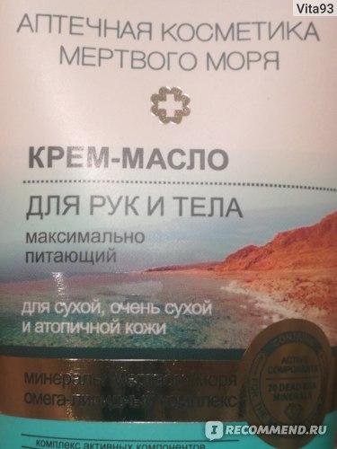 Крем-масло для тела и рук BiТЭКС PHARMACos Dead Sea Питающий для сухой кожи