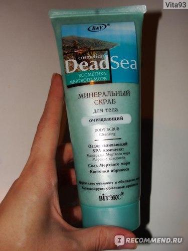 Минеральный скраб для тела Косметика мертвого моря Очищающий  фото