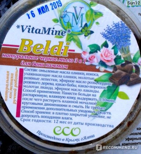 """Бельди VitaMine """"Великолепное трио"""" (шоколадное+розовое+лавандовое) фото"""
