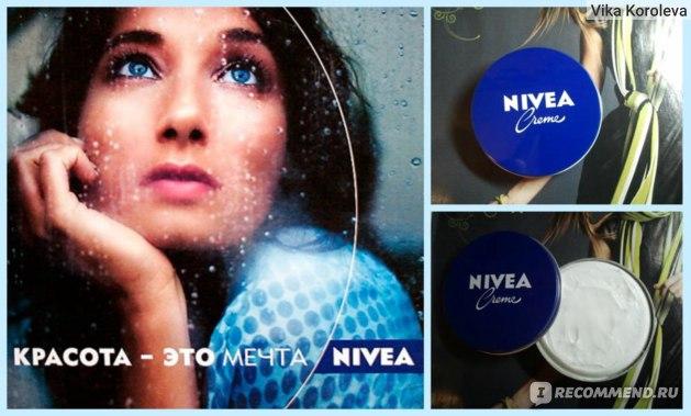 Универсальный увлажняющий крем NIVEA Creme фото