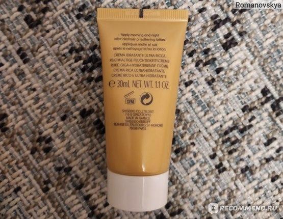 Крем для лица Shiseido WASO Обогащенный гига-увлажняющий