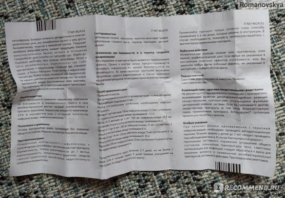 Средство для лечения желудочно-кишечного тракта Bosnalijek Энтерофурил суспензия