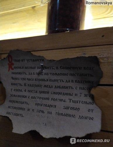 Музей «Избушка Бабы-Яги» Измайлово, Москва