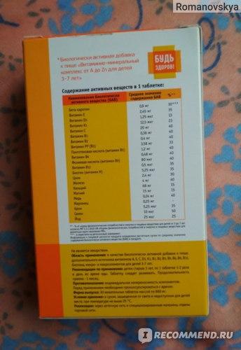 """Витамины БУДЬ ЗДОРОВ! Биологически активная добавки к пище """"Витаминно-минеральный комплекс для детей от A до Z"""